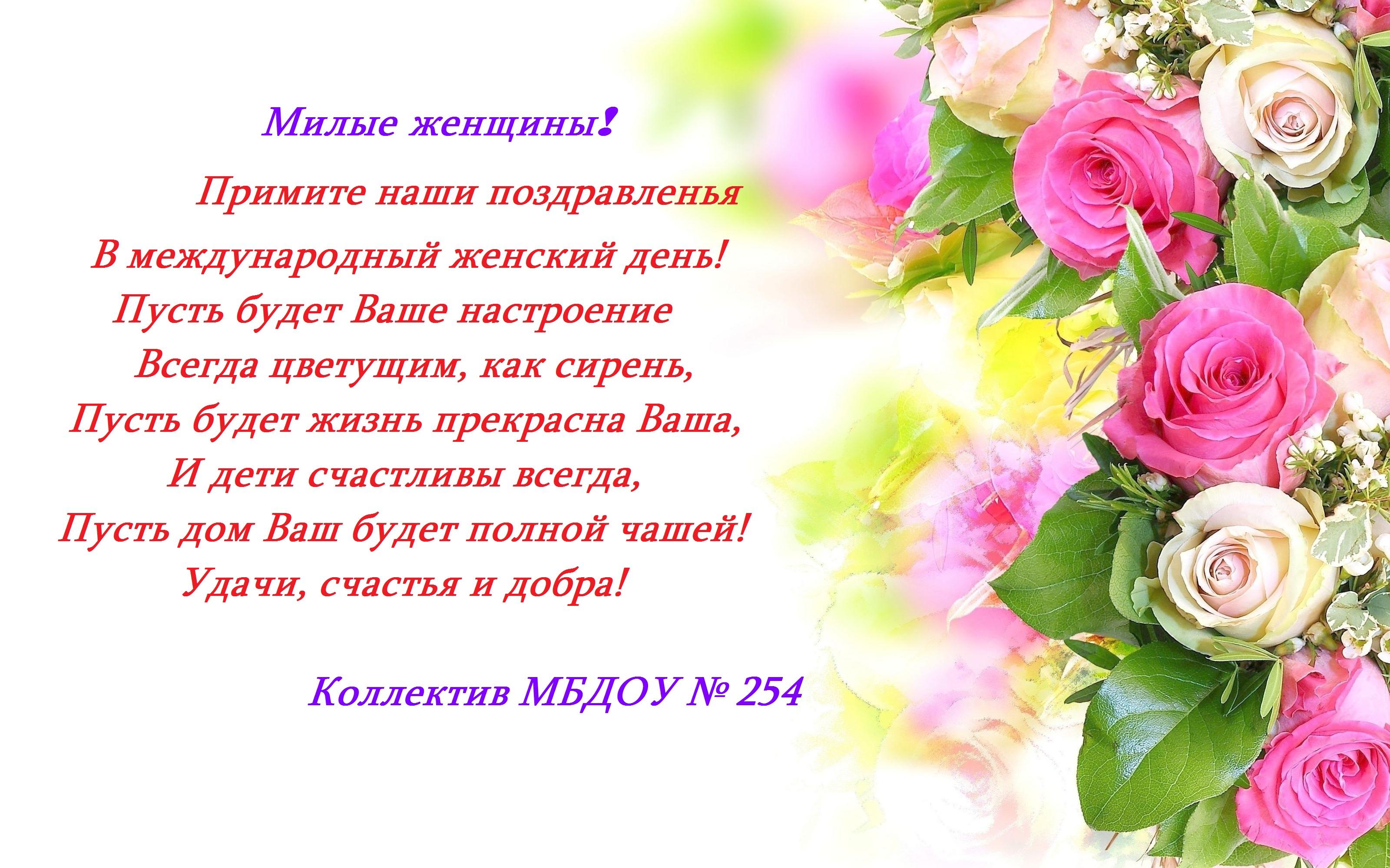 Стих примите наше поздравление 52